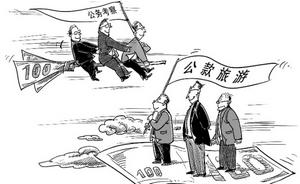 广西来宾8名政协副主席带队变相公款旅游被处分