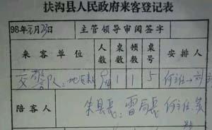 """河南扶沟交警大队被指赖账十五年不还,赊欠多为""""招待"""""""