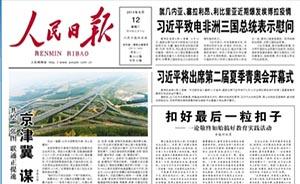 """《人民日报》为什么要开辟""""京津冀协同发展""""专栏"""
