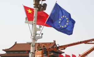 时隔3年后,第五届中欧政党高层论坛将于5月中旬在北京举行