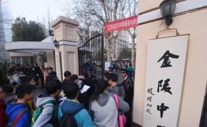 """江苏教育厅深夜发文称不存""""减招""""问题,能保障本省考生权益"""