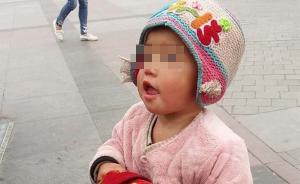 河北衡水火车站疑似被拐的2岁女童被安全解救,嫌疑人被抓获