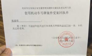 """广东警方就""""跨省抓错人""""案进京致歉,当事人要求启动追责"""