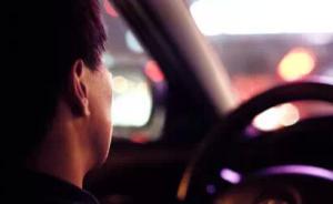 女子夜晚打车回家遭司机猥亵,北京警方:对当事司机开展调查