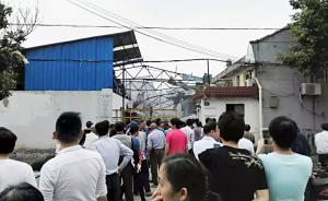 上海青浦一家蜡业公司发生爆炸造成彩钢板坍塌,3人死亡