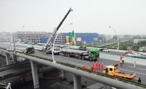 上海公安交警部门:17时起中环事故区域部分路段恢复通行