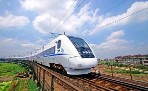 合安、郑阜高铁初步设计获批,安九高铁预计下半年开建