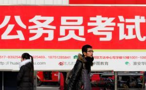 湖南衡阳破获一起公务员考试集体作弊案,刑拘7人