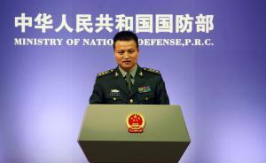 国防部回应在福建厦门部署东风-21D弹道导弹:不属实