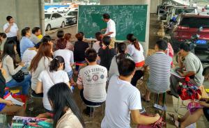 """""""百花""""被曝无资质后,上海市公布教育培训机构资质查询办法"""