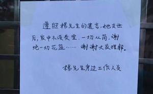 杨绛家门口贴告示:不设灵堂,谢绝一切花篮