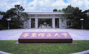 上海青浦一工厂爆炸致1名华东理工大学研究生遇难