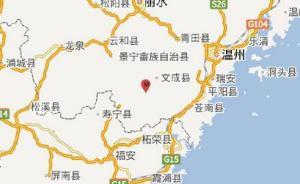 浙江温州泰顺县凌晨发生3.3级地震,震源深度5千米