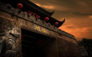"""河北新闻网评论:黄山复名徽州,是否有必要再""""折腾""""一次?"""