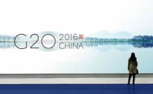 """杭州为G20广发英雄帖:才送""""西城大妈"""",又迎北上广的哥"""