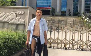 """广西一律师去法院立案,出门时已成""""半裸男"""",法院:正核查"""