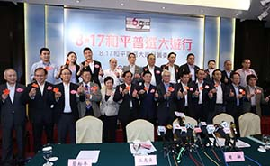 """香港今举行12万人""""保普选反占中""""大游行"""