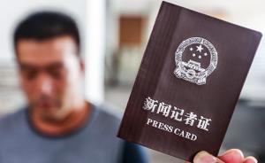 男子卖假记者证每本1800元,仿中国记者网自建假查询网站