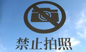 警察执法公民可否拍照?四川一公安官微称法律不许,后又删除