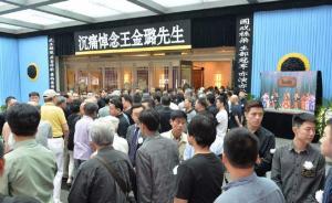 京剧武生泰斗王金璐遗体告别式在北京举行:六小龄童等人送别