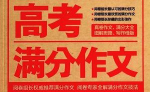 """澎湃联播 高考作文大""""解析"""""""
