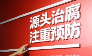 安徽滁州一领导干部公款包车替母亲看病,被行政警告处分