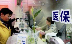广东拟将违反计划生育、违法犯罪等医疗费用纳入医保