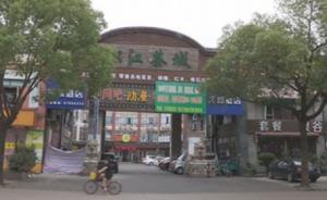 上海松江一白领公寓内发现一男一女遗体,身份及死因待查