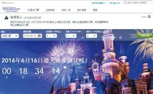 上海迪士尼开园首日票又能买了,官网和多个合作平台显示有售