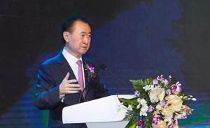 要打败迪士尼的王健林再开脑洞:搞个在中国办的足球世界杯