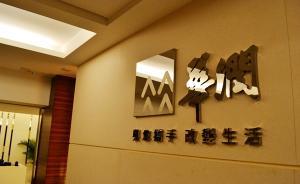 华润公开质疑万科决议通过合法性:公告前内容未提交全体董事