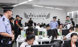 """深圳""""网店代运营""""特大诈骗团伙落网,253名嫌犯被刑拘"""