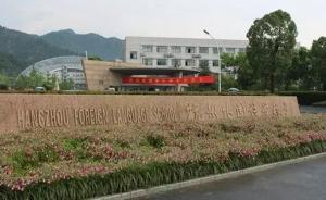 杭州一中学人造草坪检出有害物被铲除,学校全部停课