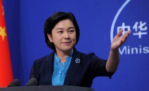 日媒称中国拟退出海洋法公约,外交部:消息源头和目的是什么