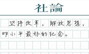 【社论】邓小平的新闻观