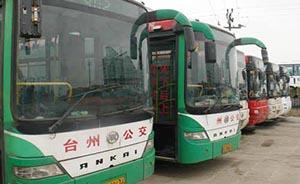 浙江台州市区公交免费7天,纪念撤地建市20周年