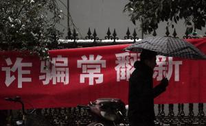 互联网协会:中国网民因诈骗、个人信息泄露等年损915亿元