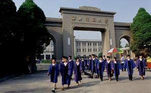 """西北师范大学大四学生""""被就业"""",甘肃省教育厅:6人被处分"""