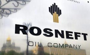 普京访华之际,俄油向北京控股集团出售子公司20%股权