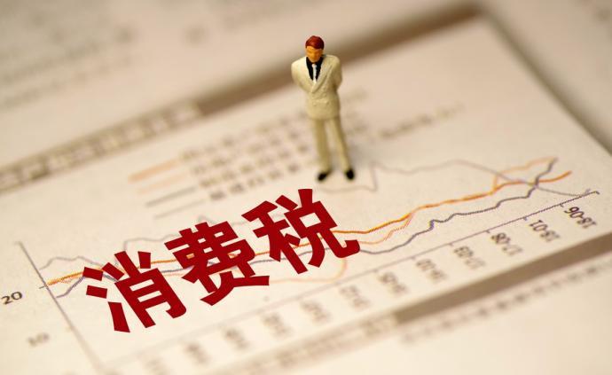 中國的稅|姍姍來遲的消費稅立法