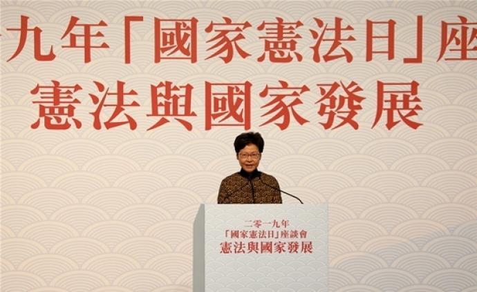 香港举办国家宪法日座谈会,林郑月娥:增强全社会的国家意识