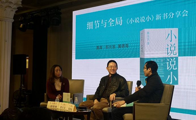 郜元宝:回到小说本身,回到小说的细节
