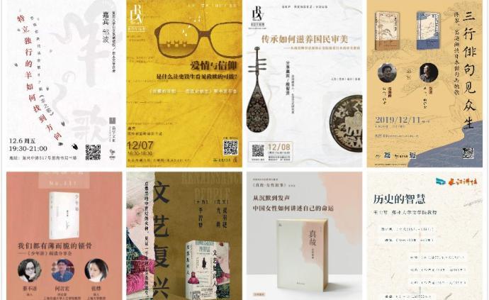 一周文化講座|從沉默到發聲,中國女性如何講述自己的命運