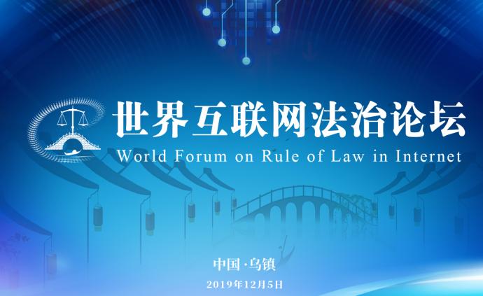 首屆世界互聯網法治論壇看點透視:如何規制網絡侵權行為