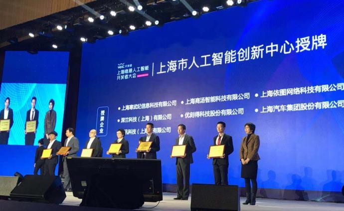 上海市人工智能創新中心授牌,含寒武紀、商湯科技、依圖科技