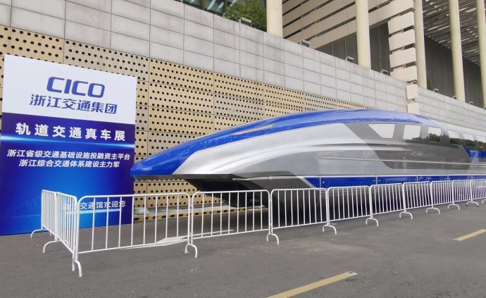 未來交通大會浙江啟幕,時速600公里磁懸浮列車的真車亮相