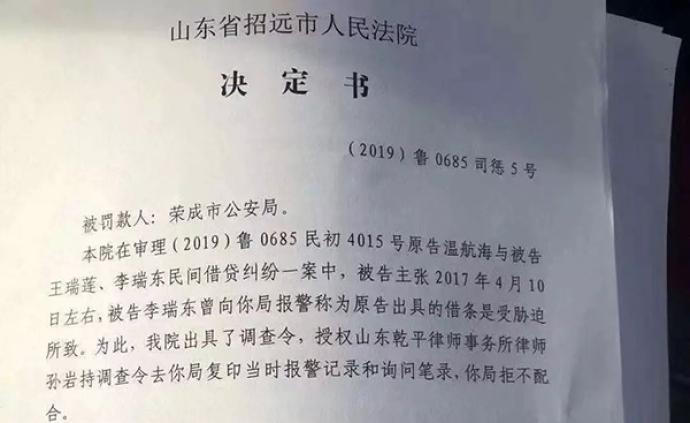 """山東榮成市公安局回應""""被法院罰款十萬元"""":等調查后答復"""