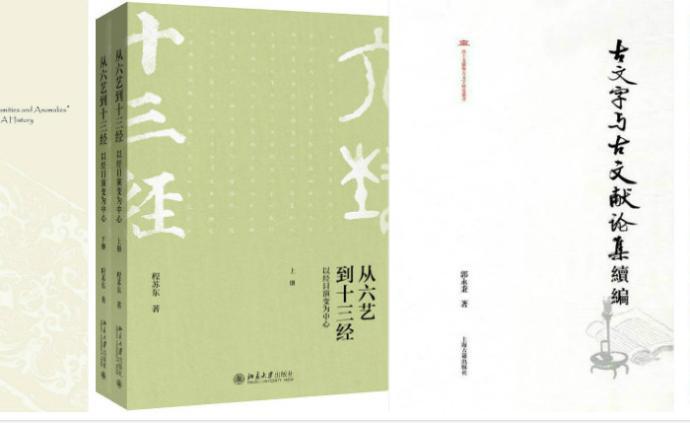 """第三届""""普隐人文学术奖""""获奖名单揭晓"""
