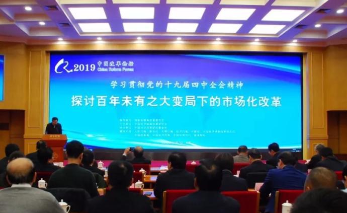 第十七屆中國改革論壇在京舉行,探討百年變局下的市場化改革