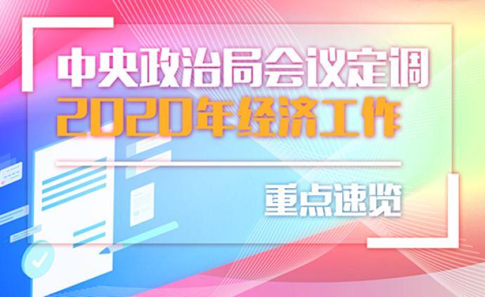 中央政治局会议定调2020年经济工作(重点速览)